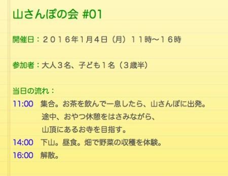 山さんぽの会 #01
