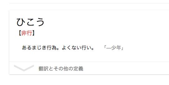Google検索より